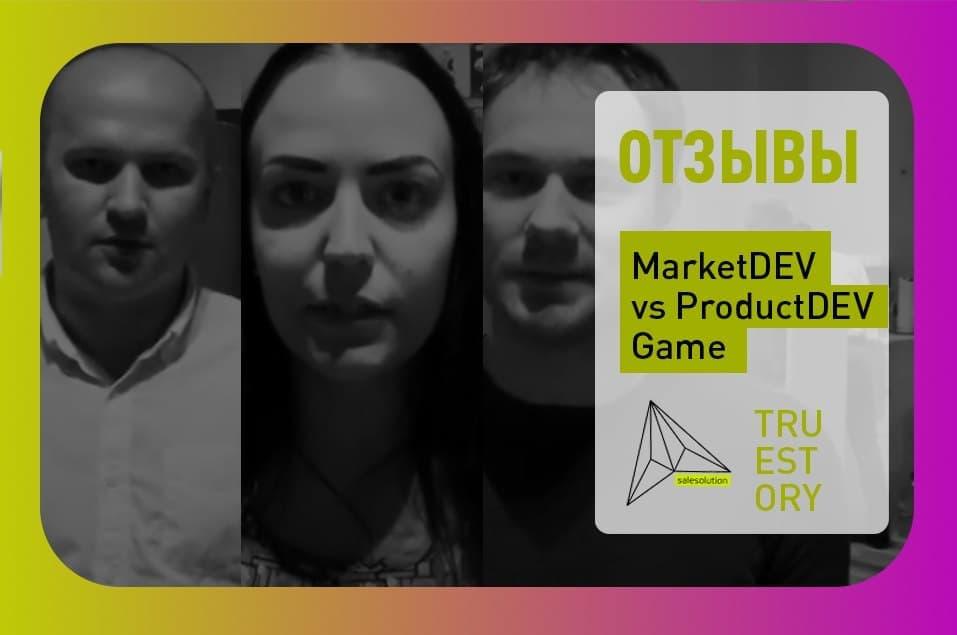 market dev vs product dev game salesolution school