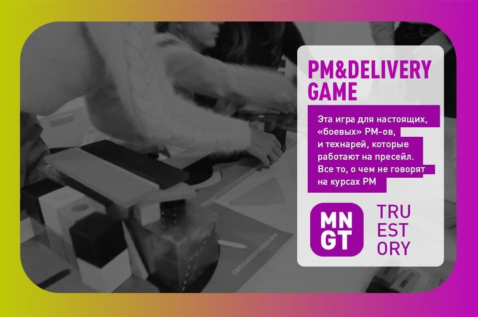 pm delivery game manageit school