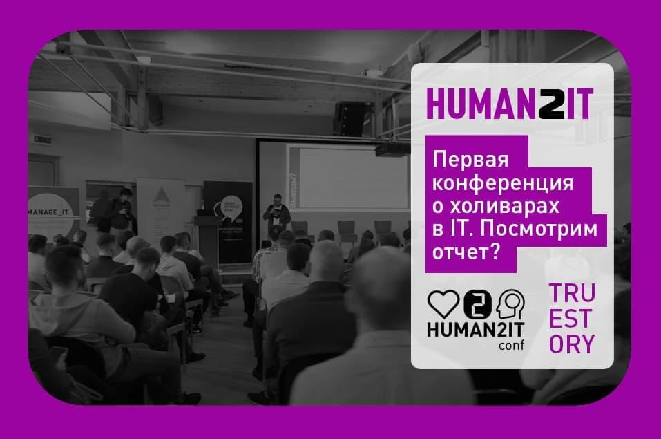 human2it conf