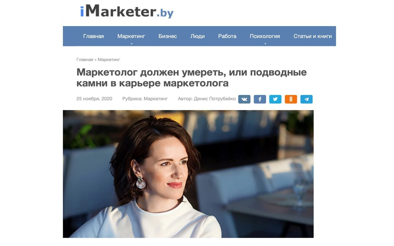 itmarketing school career marketolog
