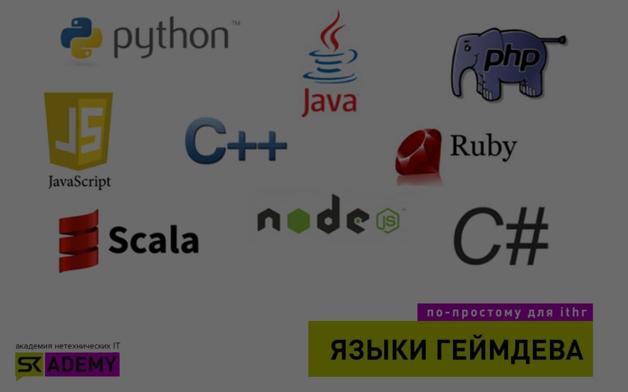 C++ или Unity? А вообще на каких языках пишут игры?