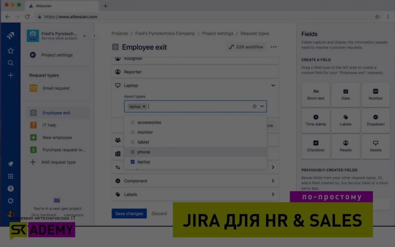 Jira для HR & Sales