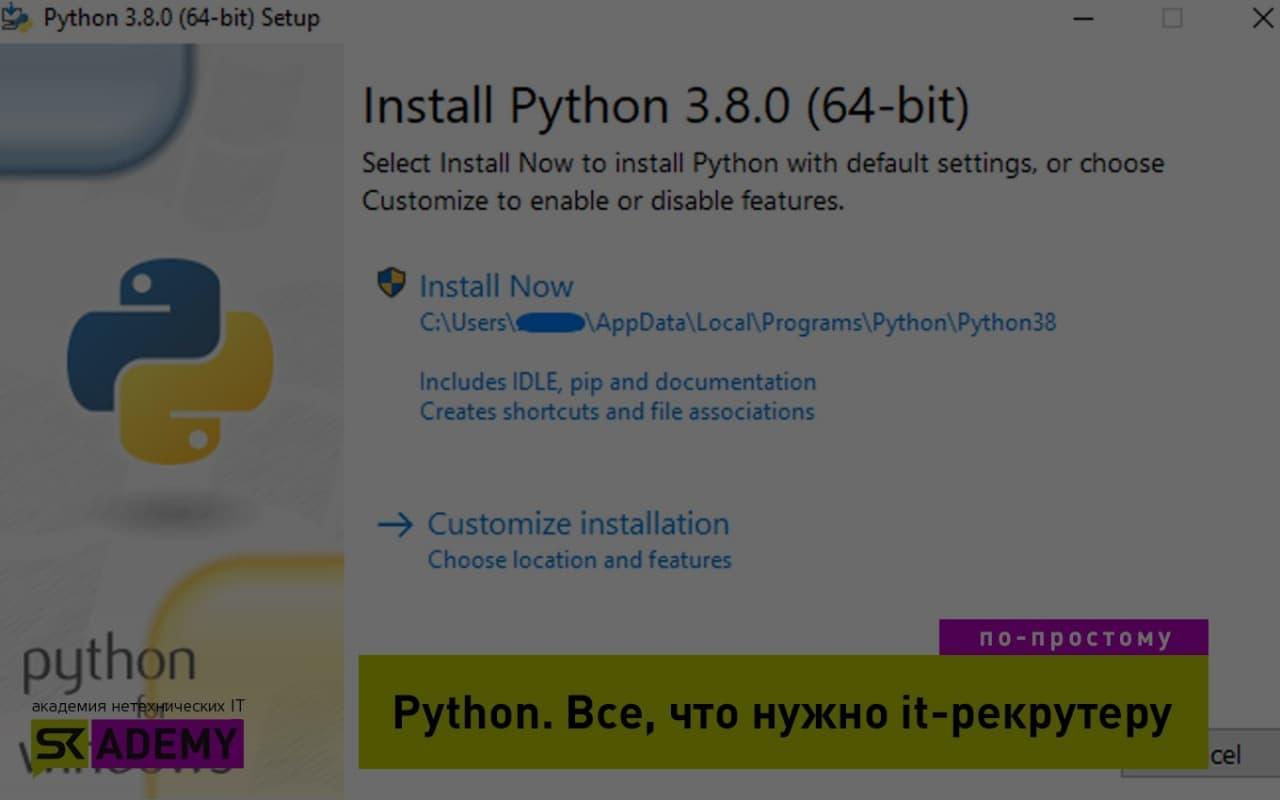 Все, что нужно знать IT-рекрутеру о Python: что на нем пишут и сколько зарабатывают разработчики?