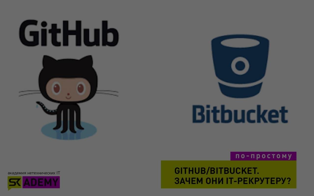 Git- что это. Bitbucket и GitHub, чем они отличаются и зачем они рекрутеру.