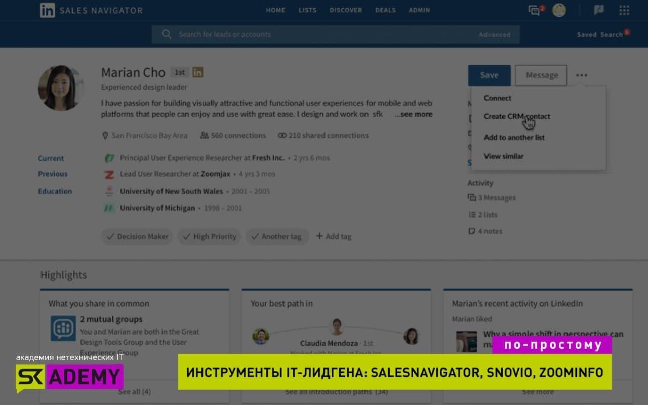 Тулы для IT-продавцов и лидген-специалистов: Salesnavigator, Snovio и Zoominfo