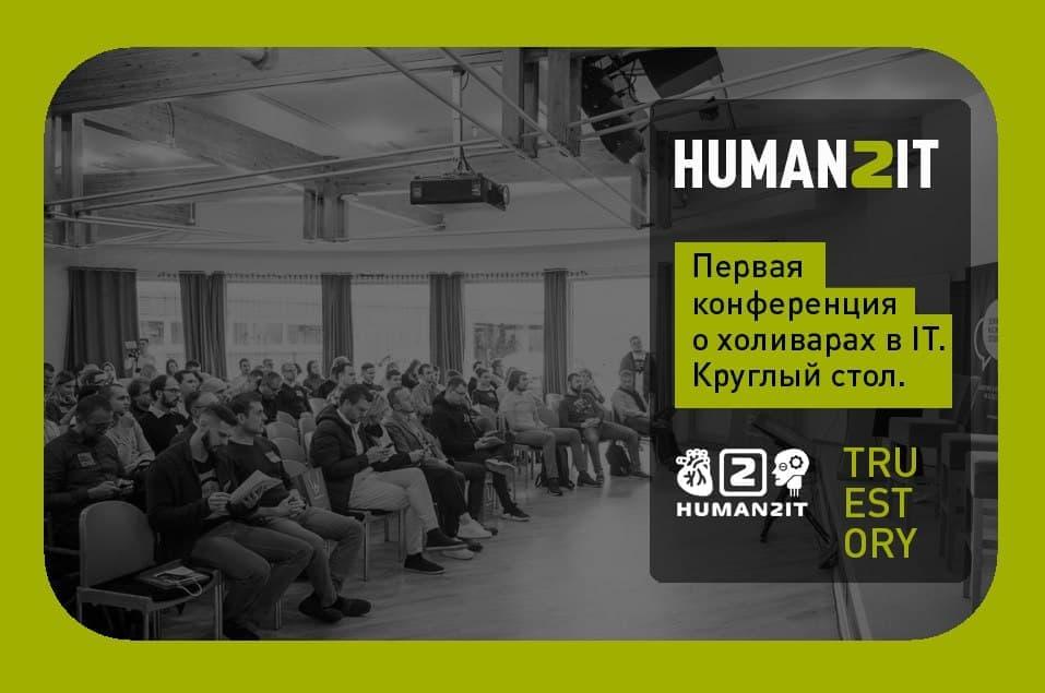 human2it
